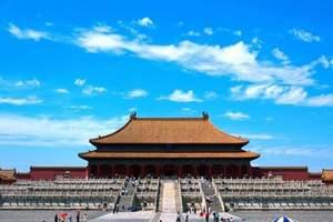 (九江到北京双卧七日游纯玩)含长城、故宫、天坛全程挂四星酒店