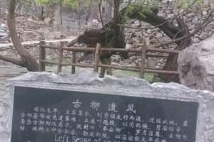 郭亮村·万仙山全景·青龙峡三日 行程特色 郭亮村影视城