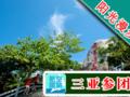 海南旅游团价格︱海南阳光漫步5日游【大小洞天+西岛】养生游