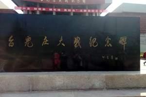 青岛到台儿庄古城+大战纪念馆+微山湖湿地+古城内特色客栈二日