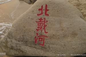 长春出发到南北戴河旅游 秦皇岛、南北戴河、山海关纯玩4日游