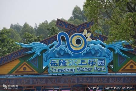 从惠州出发到 广州番禺长隆水上乐园一天游