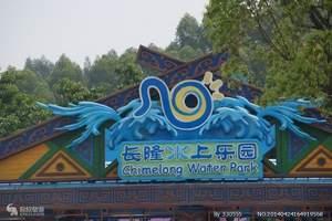 南宁到广州长隆水上乐园、野生动物园二天游|广西康辉国际旅行社