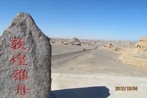 敦煌、雅丹、嘉峪关、胡杨林、七彩丹霞6日游
