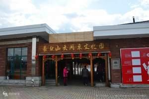 长白山大关东文化园