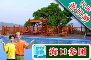 成都出发到海南旅游团|爸妈海南六日观光游多少钱|两晚海边酒店