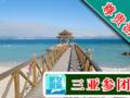 三亚旅游6日尊贵游 特别安排2晚海景房蜈支洲岛+天堂森林公园