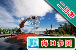 三亚2日游 海口到三亚两天一晚休闲游 周末旅游线路推荐