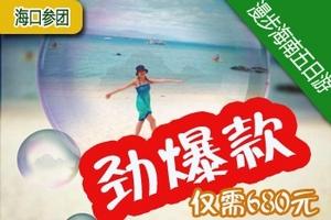 暑假海南五日游_海南旅游团_漫步海南旅游线路