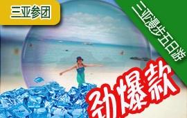 海南五日游_暑假海南亲子五日(含猴岛+西岛+大小洞天)