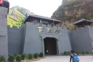 公司团队年度旅游活动方案 几月去野三坡旅游双汽二日游好玩?