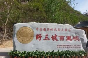 北京到野三坡2日游百里峽玻璃棧道 拒馬河樂園 純玩無購物
