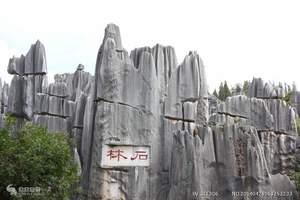 云南郑州到昆明往返◆欢乐游版◆双飞9日游 散客天天发