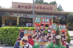 郑州出发到长隆野生动物园+五星温泉海陵岛纯玩高铁五天