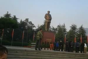 长沙至韶山旅游 刘少奇纪念馆 毛泽东同志故居 橘子洲头二日游