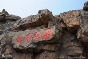 青岛去威海要多长时间/刘公岛门票多少钱/烟台蓬莱威海二日游