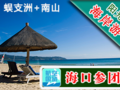 海南阳光海岸6日游【蜈支洲+天堂+南山】海南旅游线路推荐