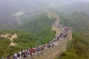 八达岭长城、十三陵 鸟巢 水立方一日游 散客天天发团