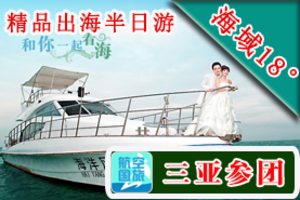 三亚海域18°经济5日游B线 豪华游艇出海游 含自助海鲜火锅