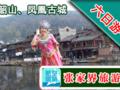 【张家界、韶山、凤凰古城】双飞6日游 海南到湖南旅游推荐