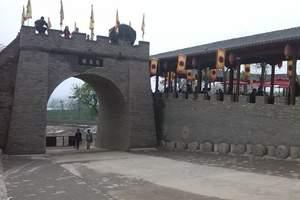 太白艾蘭温泉·马嵬驿一日游