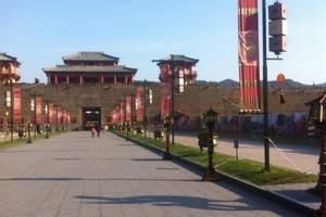 扬州到【横店二日游】白天+晚上5大景点全包含,绝无自费景点
