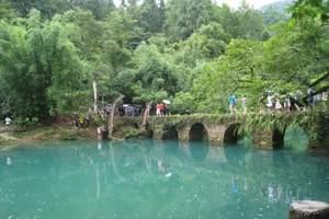 广元到荔波、天河潭精华双卧6日游【品质游】贵州有哪些好玩景点