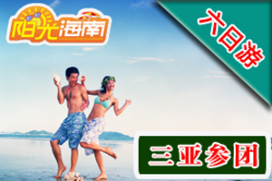 上海到三亚参团六日游多少钱|三亚精品线路推荐|三亚航海之旅