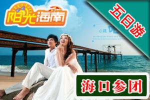 海南梦幻海岸5日游 家庭游海南精选线路推荐【南山、分界洲】