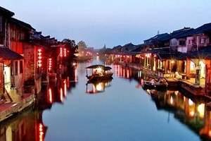 天津到华东旅游团价格_天津到华东旅游报价_华东品质动卧六日游