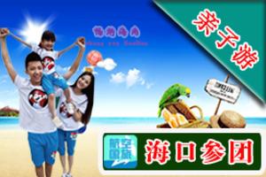 海南五天四晚亲子游︱包含:猴岛、分界洲双岛海南亲子度假旅游团