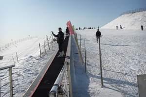 蓝调滑雪场门票预订