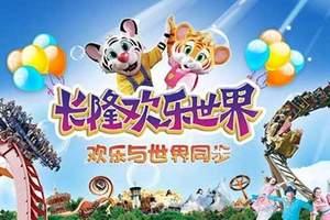 长沙到广州长隆旅游,广州长隆欢乐世界、野生动物园高铁2日游