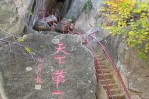 沈阳出发到丹东天华山登山一日游天天发团 天华山9月特价96