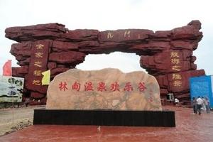 天津到哈尔滨旅游线路_天津到哈尔滨旅游网_林甸温泉双动四日游