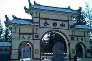 天津到东北旅游报价_天津到吉林旅游团_长白山北坡双卧五日游