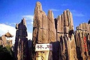 天津到昆明旅游咨询_天津到大理旅游价钱_大理_丽江双飞六日游