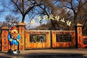 天津到哈尔滨旅游团_哈尔滨太阳岛_俄罗斯风情小镇半自助双卧四