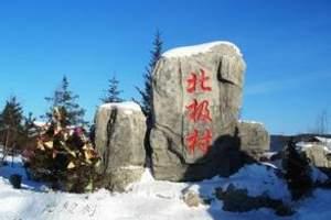 天津到哈尔滨旅游报价_天津到魅力哈尔滨旅游网_漠河双动七日游