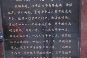 旅顺军港(军港公园)
