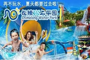 长沙到广州长隆三日游,欢乐世界、水上乐园、动物园高铁三日游
