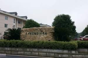 清水湖旅游度假区
