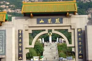 丹东旅游(凤凰山一日游)