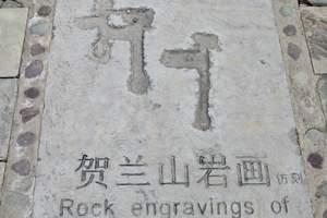 郑州到宁夏旅游多少钱_郑州到沙湖影视城贺兰山岩画沙坡头五日