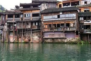 湘潭出发到凤凰旅游凤凰古城九景、晚会汽车三日游