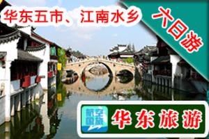 【海南到华东五市旅游线路推荐】畅游大华东、三水乡、西湖六日游