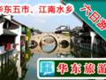 【海南到华东五市双飞6日游】上海、南京、苏州、杭州精品豪华游