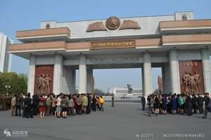 2018年北朝鲜旅游价格|报团五日游|北京起止| 朝鲜天气