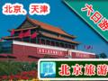 海口到北京度假旅游【北京+天津双飞六天五晚游】北京旅游多少钱