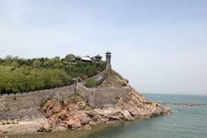 青岛【崂山】烟台【蓬莱阁】威海【刘公岛】含全5A景点3日游